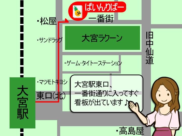 ぱいんりばーまでの略図