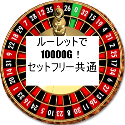 roulet_circle400
