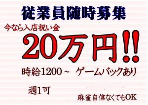 入店祝い金20万!時給1200円!今だけの特別待遇!